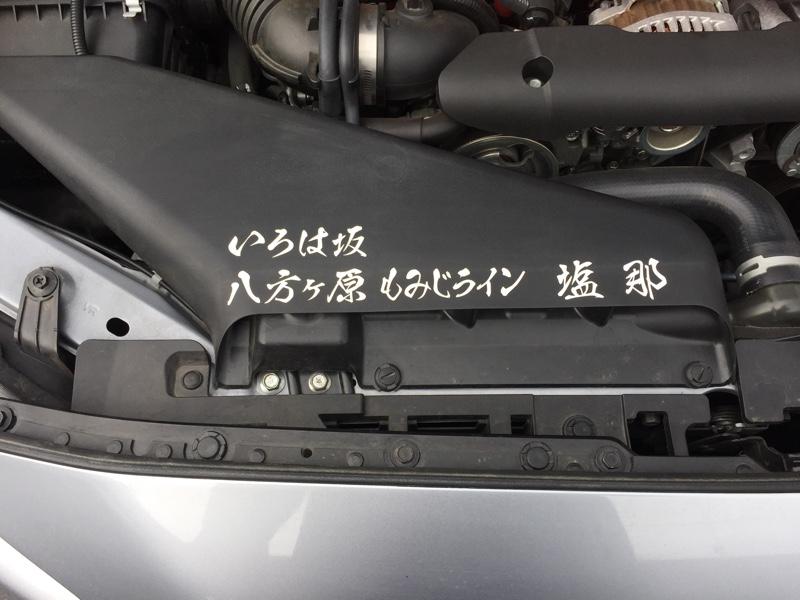 ジャパン峠プロジェクト 切り文字ステッカー