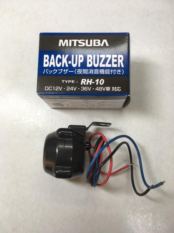 MITSUBA / ミツバサンコーワ 12V・24V専用バックホーン