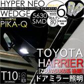 ピカキュウ T10 HYPER NEO 6 WEDGE ハイパーネオシックスウェッジシングル球 LEDカラー:サンダーホワイト