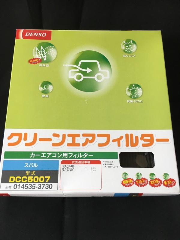 DENSO DCC5007