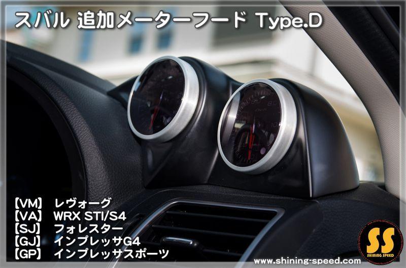 SHINING SPEED スバル 追加メーターフード type.D