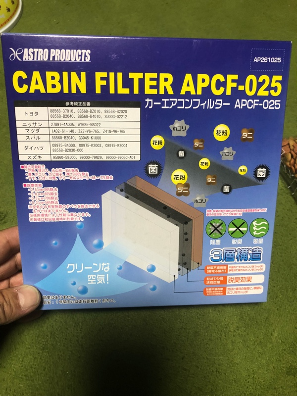 ASTRO PRODUCTS ASTRO PRODUCTS CABIN FILTER APCF-025