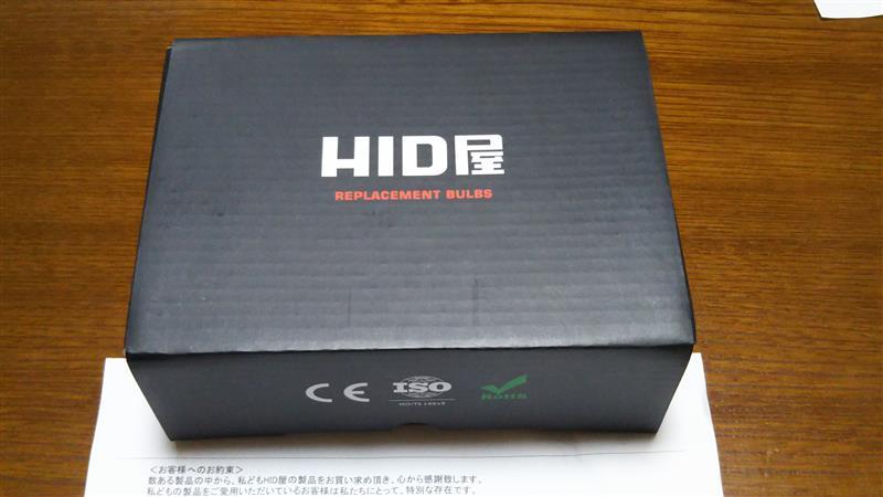 HID屋 HIDバルブ H1 6000K