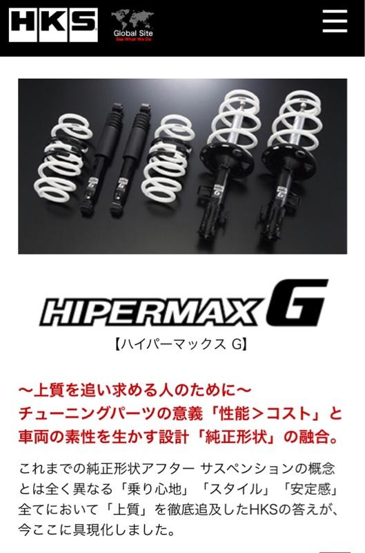 HKS HIPERMAX G