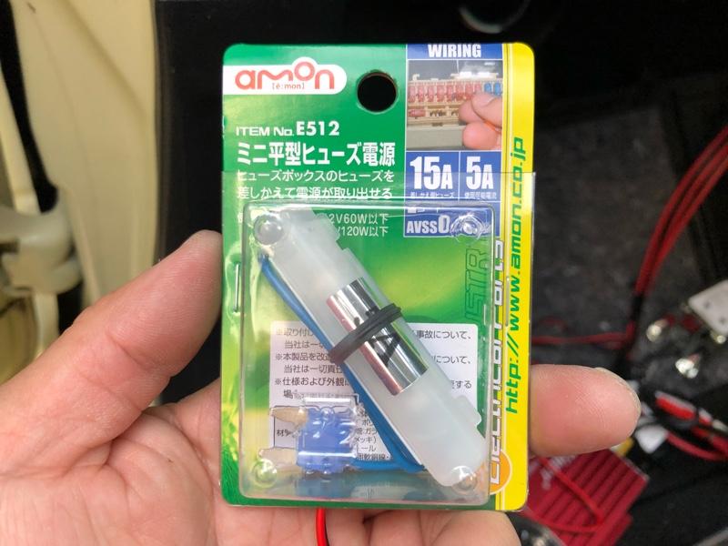 エーモン ミニ平型ヒューズ電源 15A / E512