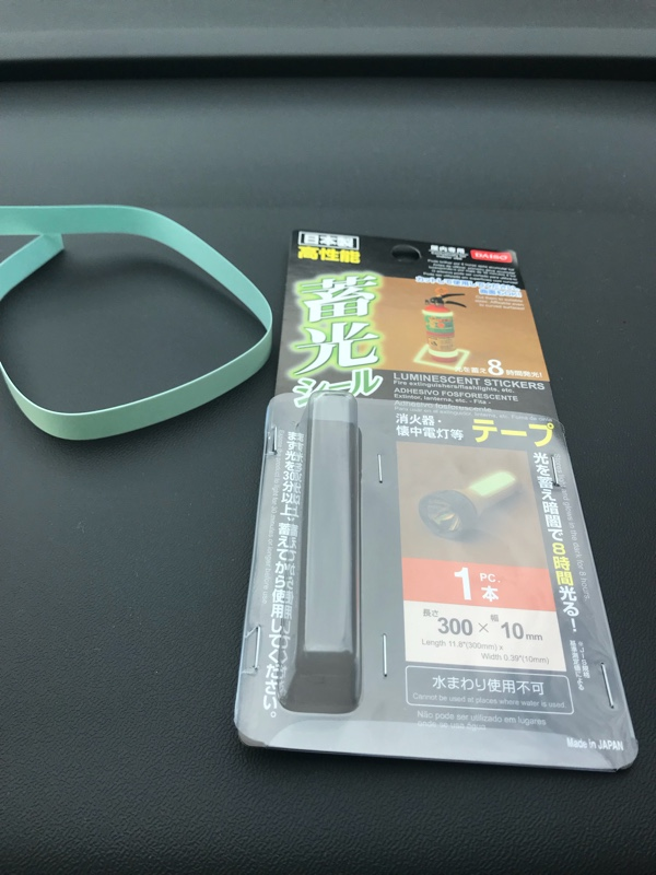 ダイソー 蓄光シール / 蓄光テープ