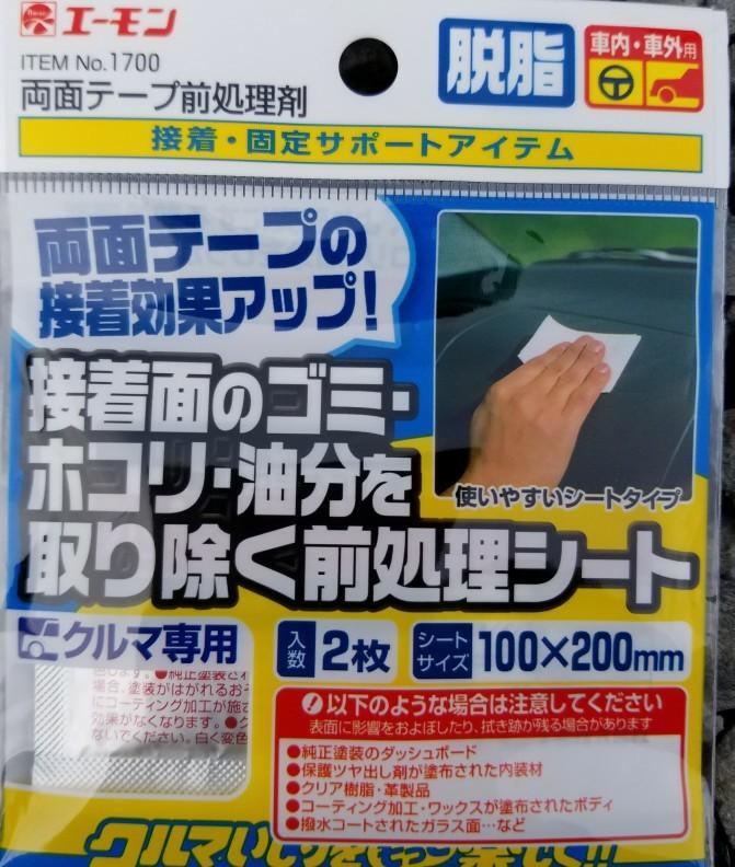 エーモン 両面テープ前処理剤 / 1700