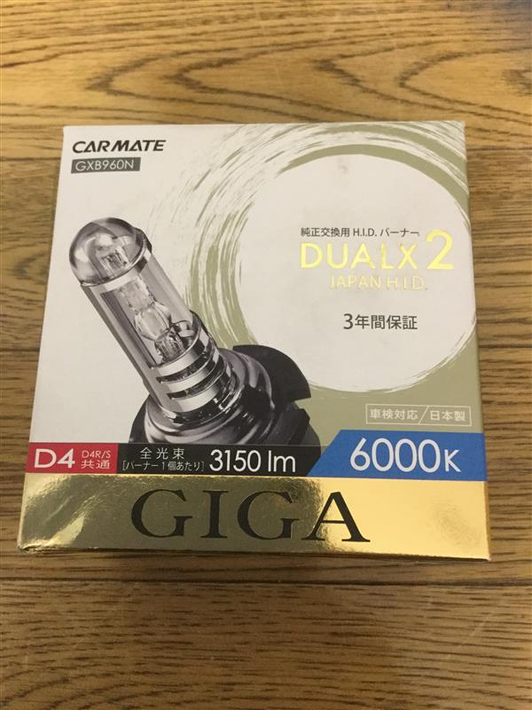 カーメイト GIGA DUALX2 6000K D4R/S GXB960N