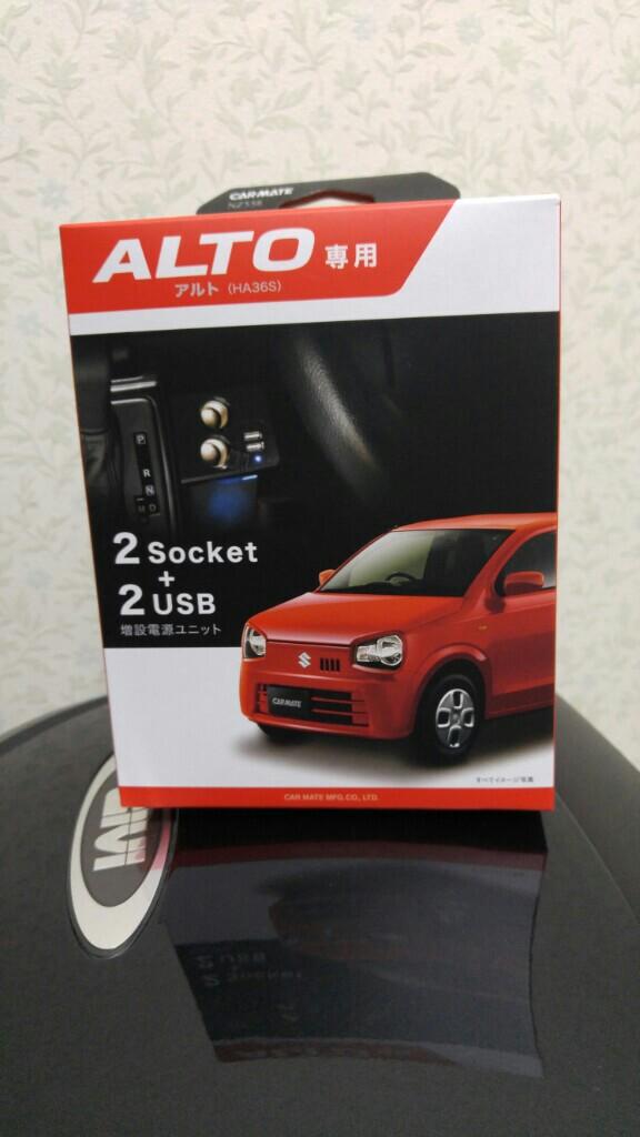 CAR MATE / カーメイト 増設電源ユニット アルト用 ブラック / NZ558