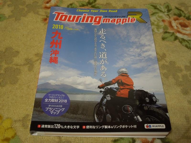 昭文社 Touring mapple R
