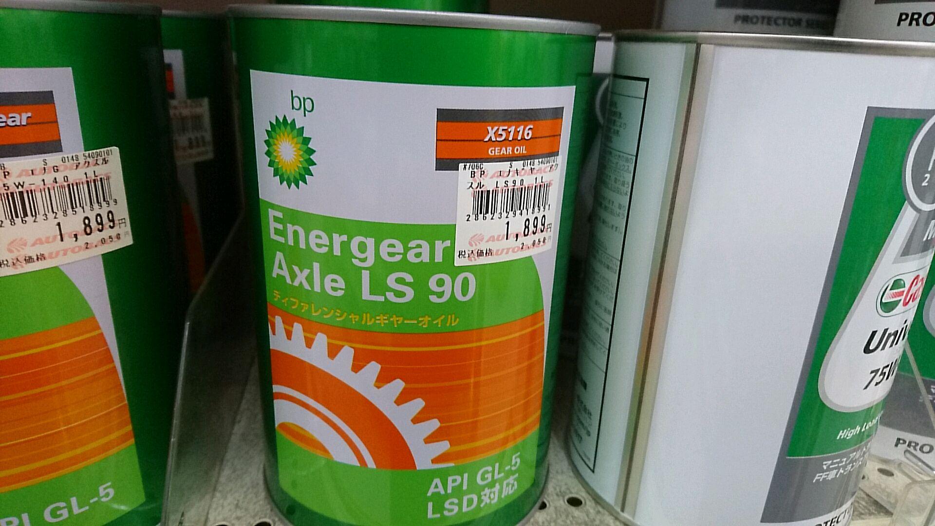 bp Energear Axle LS 90