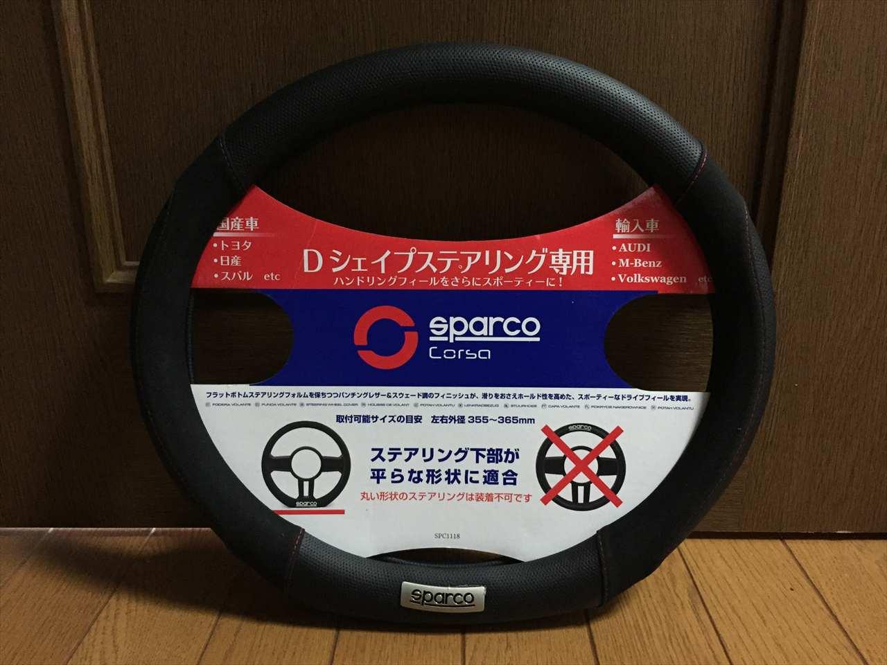 sparco SPARCO CORSA ステアリングカバー Dシェイプステアリング専用 SPC1118BKJS