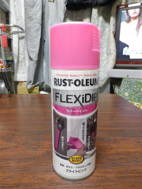RUST -OLEUM flexidip