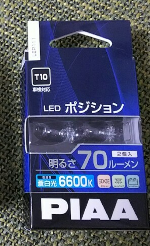 PIAA LED ポジション 70ルーメン 6600K