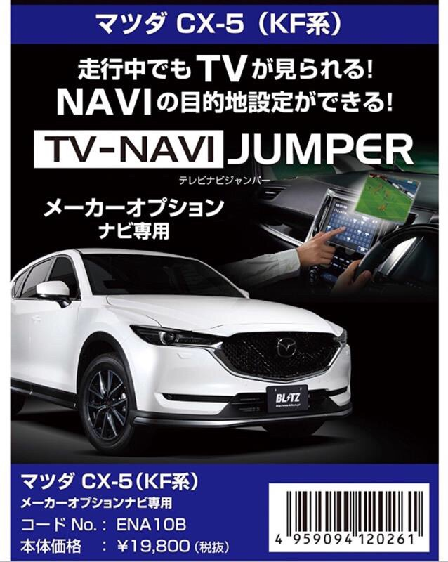 BLITZ TV JUMPER DV-S