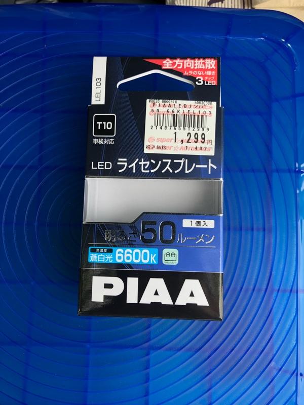 PIAA LED ライセンスプレート 50lm 6600K T10