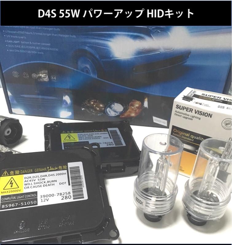 不明 純正 HID D4S 55W化 純正バラスト パワーアップ HIDキット プリウス(前期/後期) ZVW30