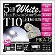 ピカキュウ T10 High Power3chip SMD 5連ウェッジシングル球 LEDカラー:ホワイト 無極性