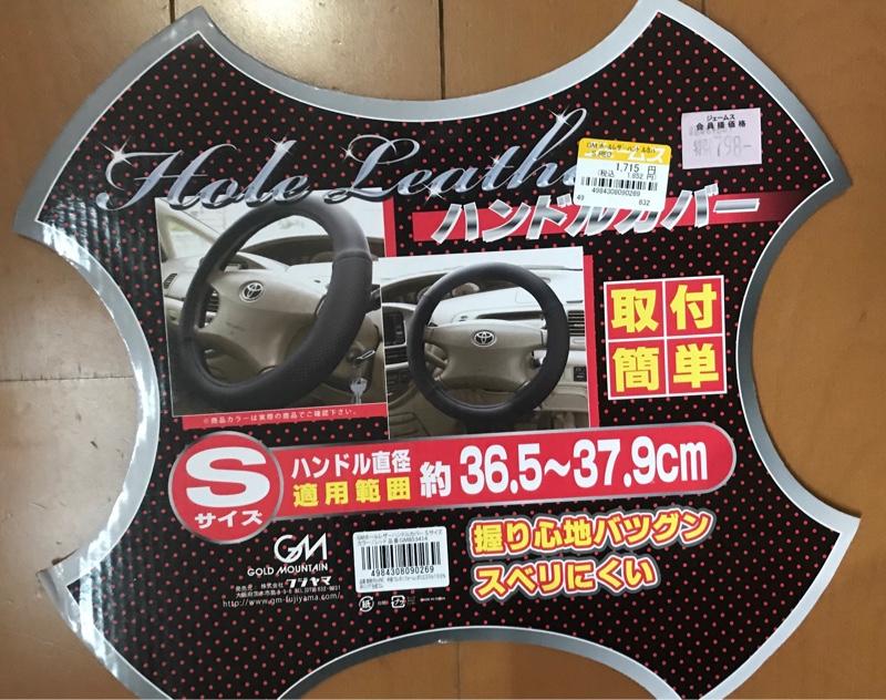 GOLD MOUNTAIN/フジヤマ ホールレザーハンドルカバー