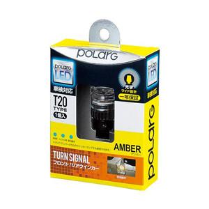 POLARG / 日星工業 LED TURN SIGNAL LAMP T20シングル アンバー 20AVS