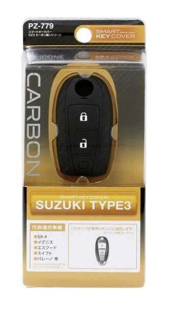 槌屋ヤック   スマートキーカバー スズキ3 カーボン調シリコーン PZ-779