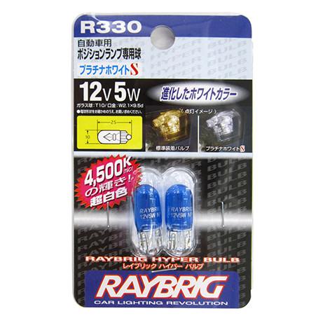 RAYBRIG / スタンレー電気 ハイパーバルブ プラチナホワイトS T10 / R330
