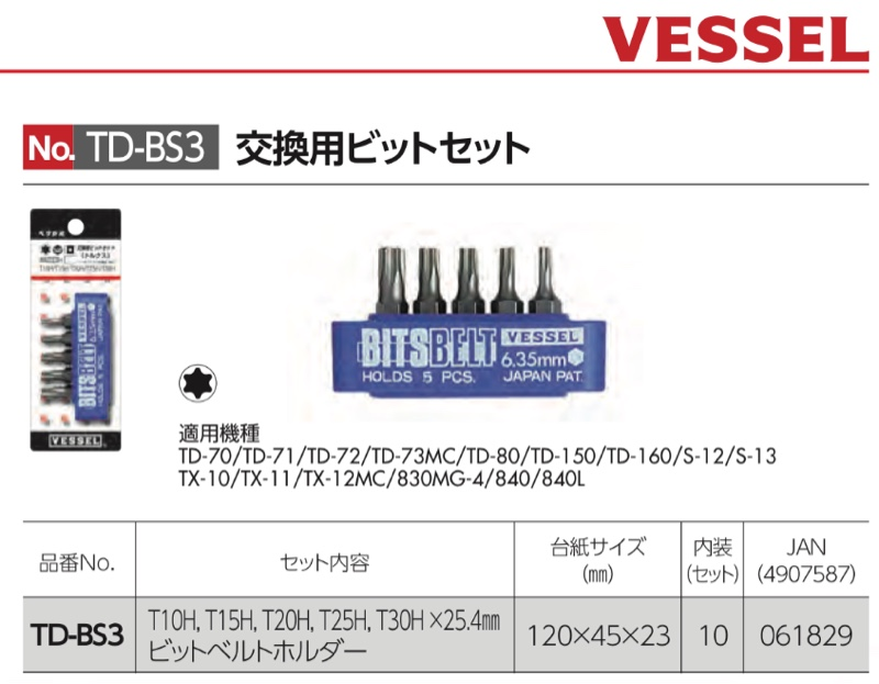 VESSEL 交換用ビットセット TD-BS3