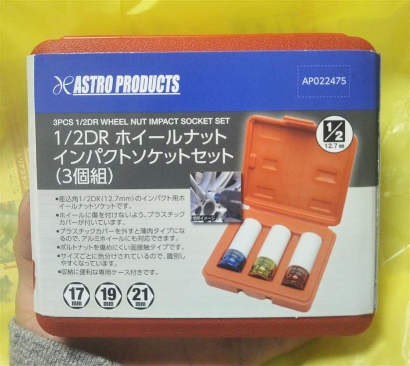 ASTRO PRODUCTS ホイールナットソケットセット