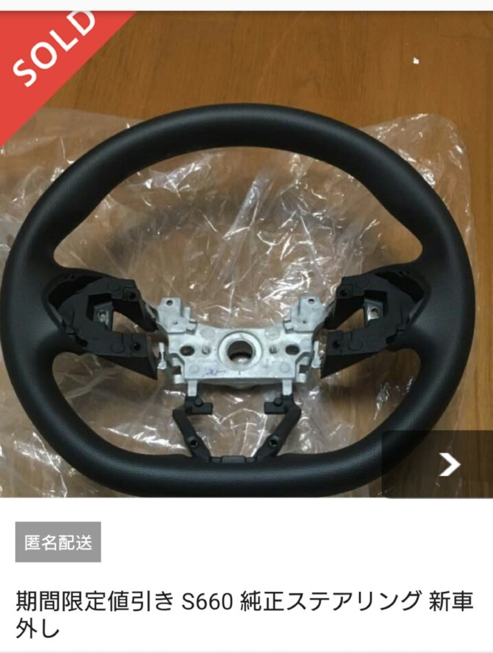 ホンダ(純正) S660 β純正ステアリング
