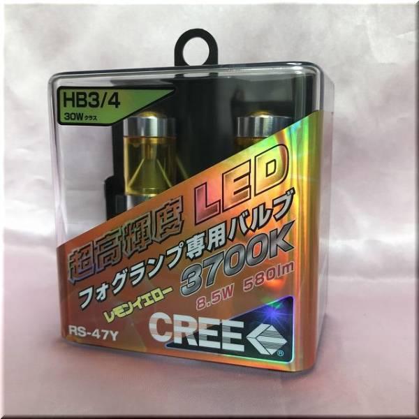 Remix 超高輝度LEDフォグランプ専用バルブ3700K HB3/4共用 RS-47Y