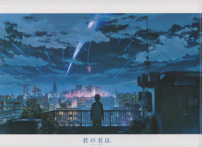 飛騨市美術館 「君の名は。」展 クリアファイル 夜空に彗星柄