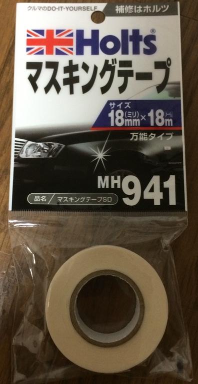 Holts / 武蔵ホルト マスキングテープ