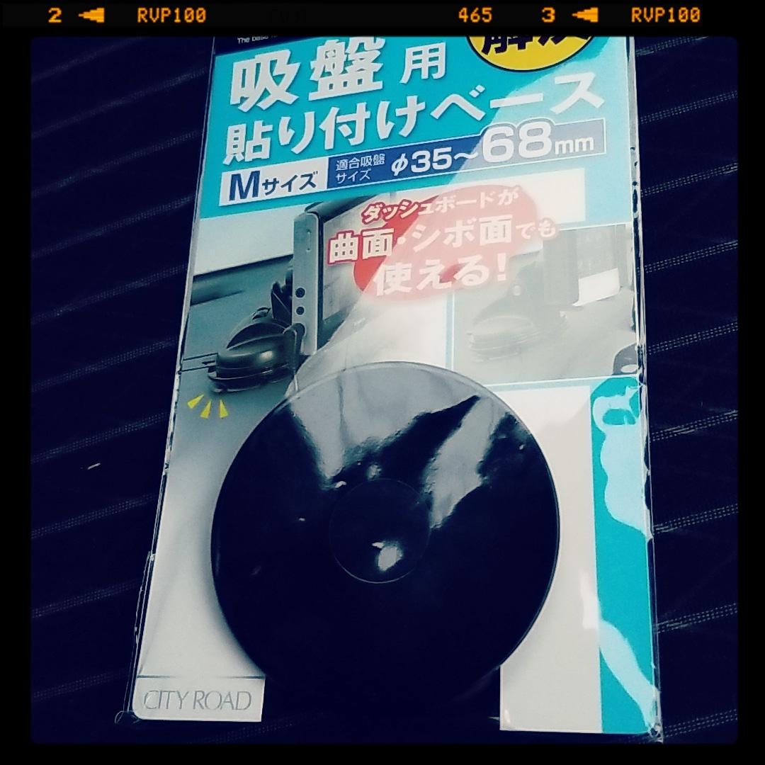 SEIWA 吸盤用貼り付けベース