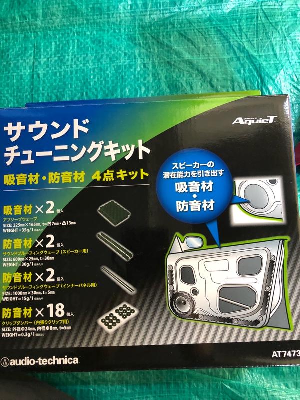 audio-technica AT7473 AquieT サウンドチューニングキット