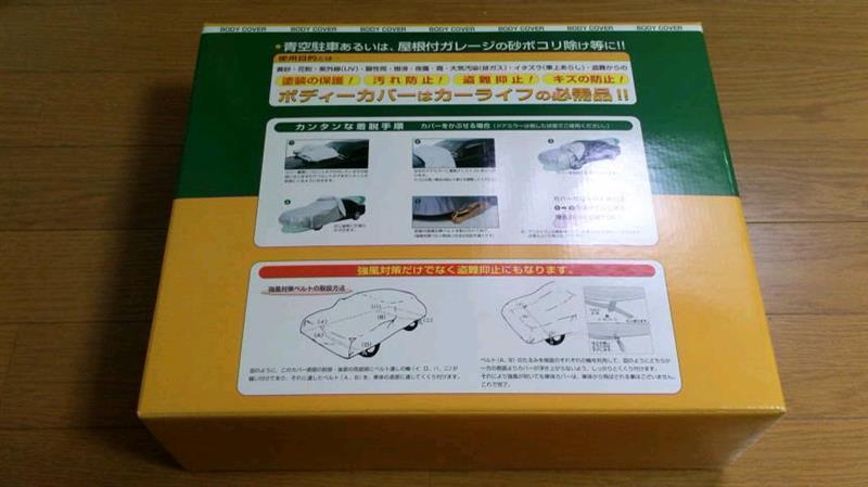 アラデン株式会社 LSボディーカバー 一般車用 LSB2