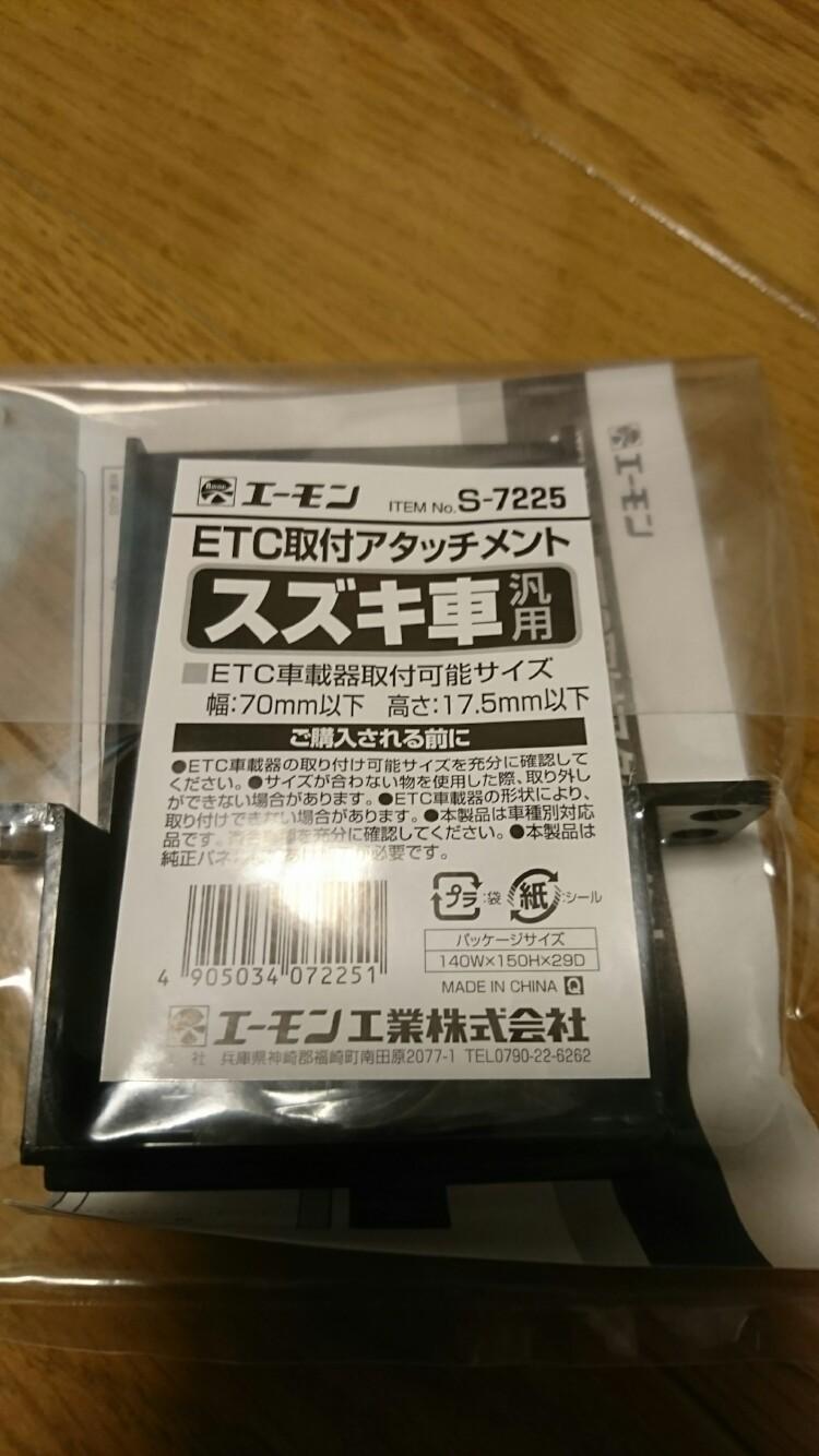 エーモン ETC取付アタッチメント