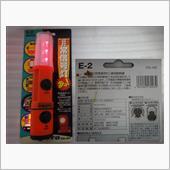 KOITO / 小糸製作所 ESL-200 非常信号灯 E-2