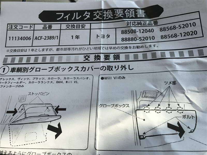 トヨタ(純正) NCP10系ヴィッツ用エアコンフィルター流用