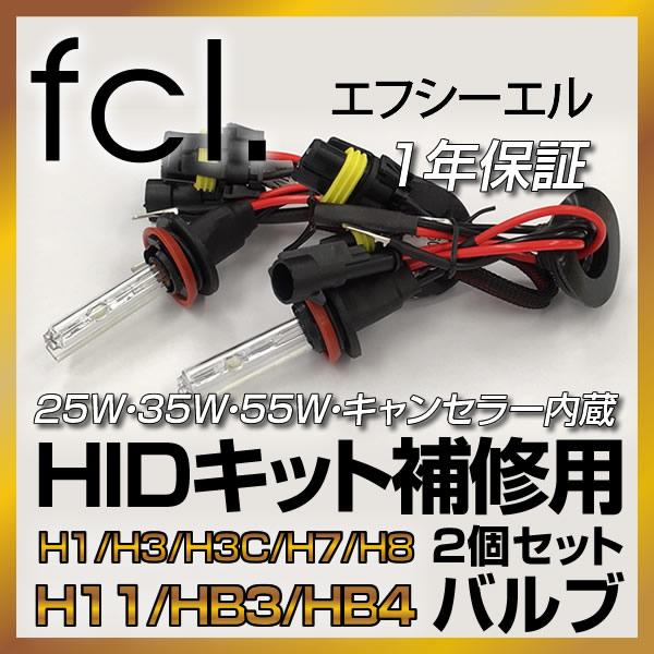 fcl HID 補修パーツ シングルバルブ H1
