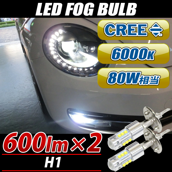 メーカー・ブランド不明  CREE製 LEDバルブ H1型 フォグランプ 80W 6000K