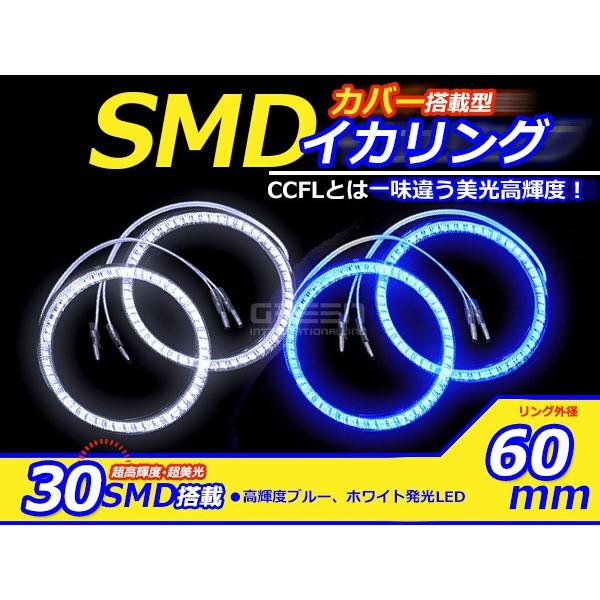メーカー不明 イカリング LED ブルー 30連 60mm・72mm【LEDイカリング SMD仕様 CCFL風 LED 2個左右セット