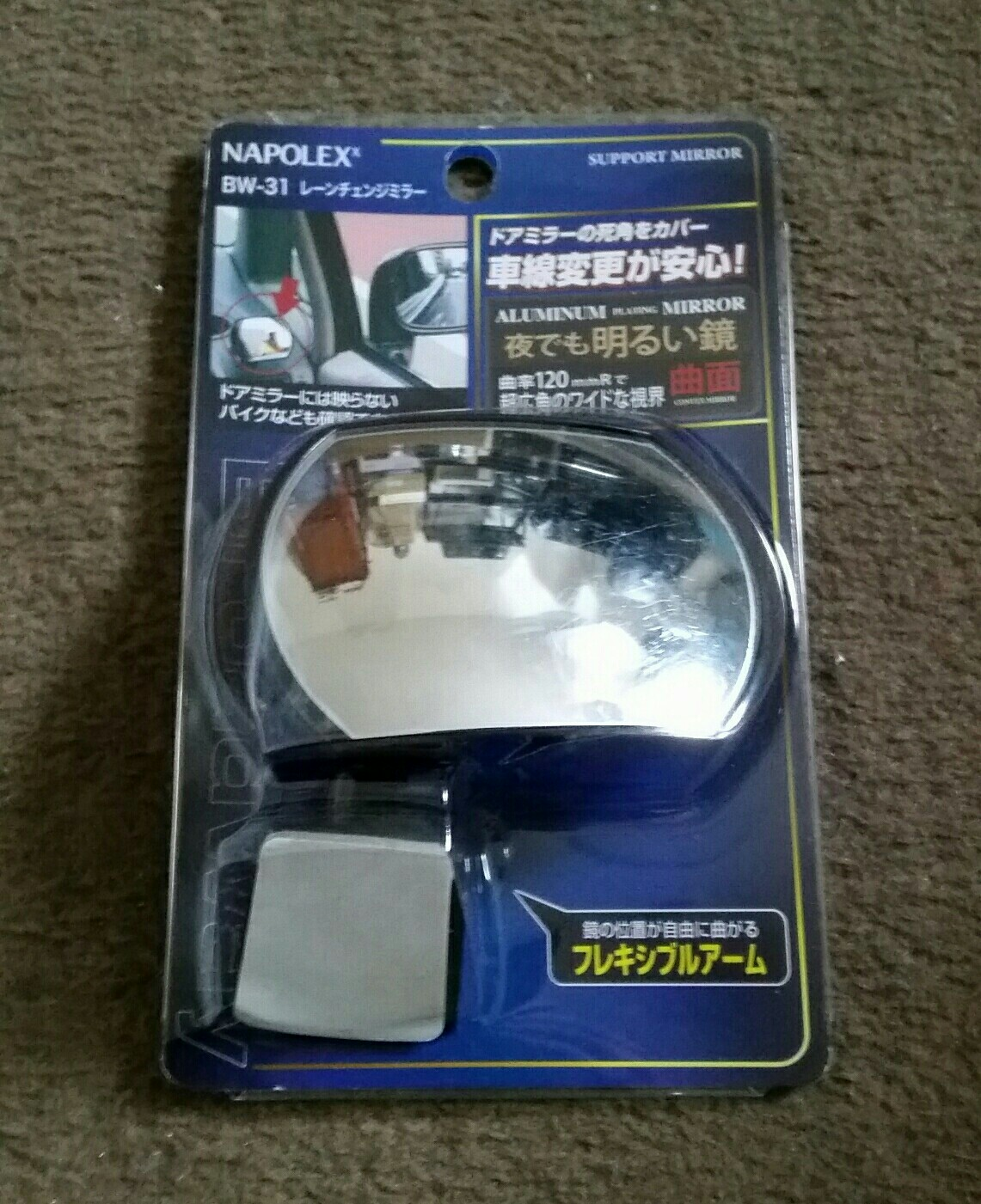 NAPOLEX BW-31 レーンチェンジミラー