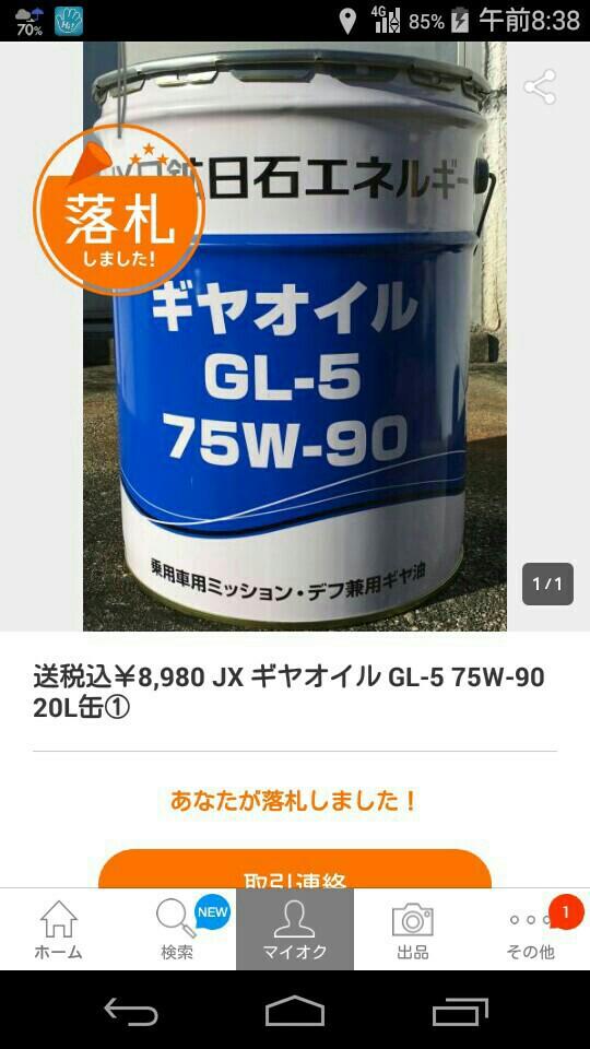 ENEOS GEAR OIL GL-5ミッション・デフ兼用油 75W-90