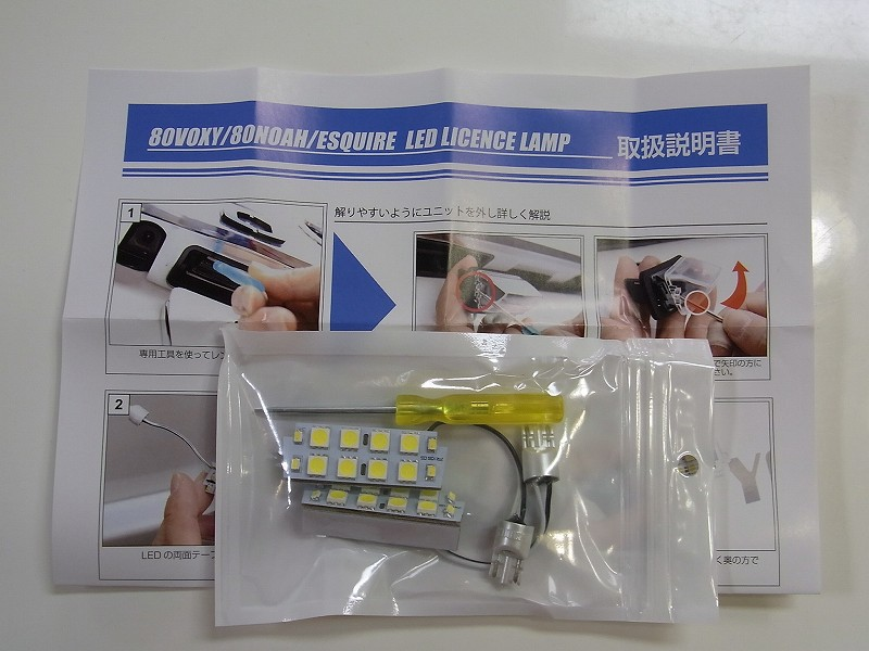 ユアーズ ヴォクシー 80 ノア エスクァイア 専用 LEDライセンス ランプ