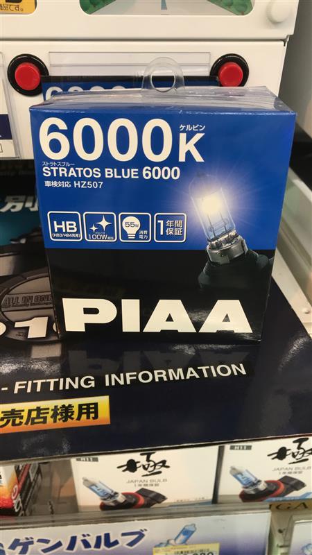 PIAA STRATOS BLUE 6000 サイズ不明
