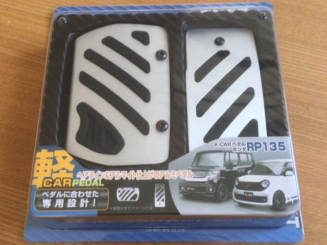CAR MATE / カーメイト K-CAR PEDAL ホンダ / RP135