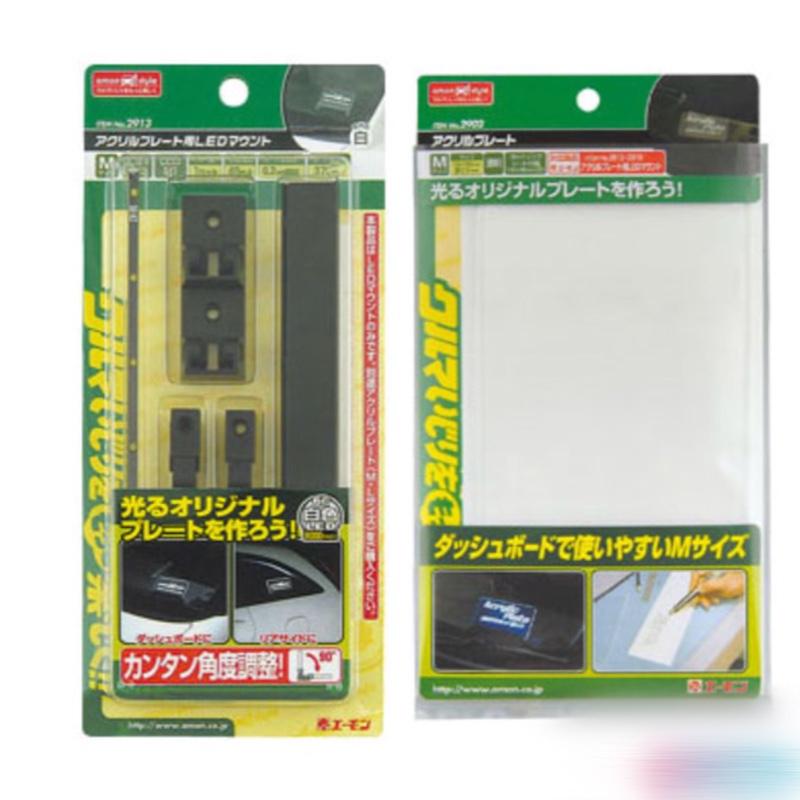 エーモン アクリルプレート Mサイズ 透明 / 2902