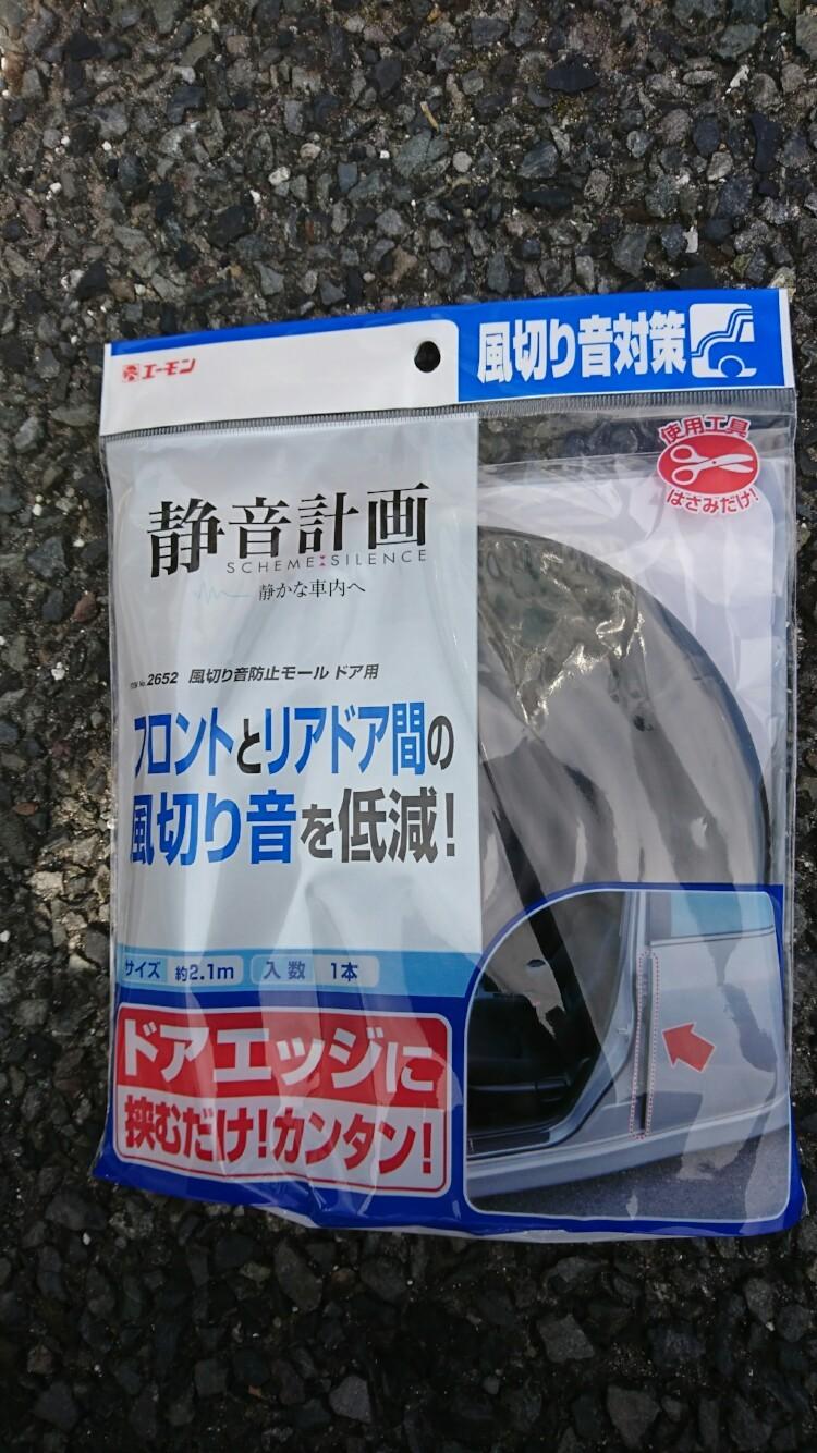 エーモン エーモン 静音計画 風切り音防止モール ドア用 / 2652