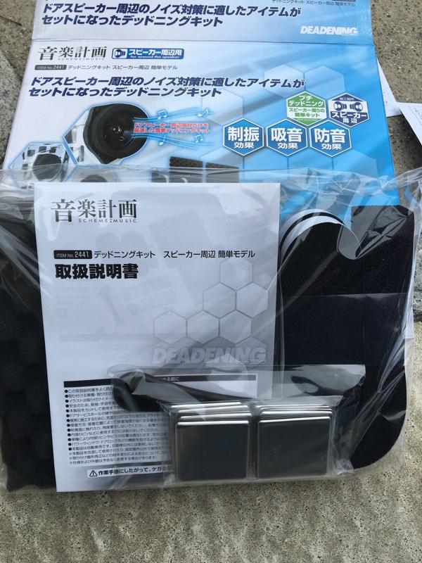 エーモン デッドニングキット スピーカー周辺 簡単モデル/2441
