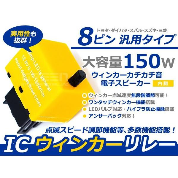 ヤフオク ハイフラ防止ICウインカーリレー8ピン(ワンタッチ ウインカー機能付)